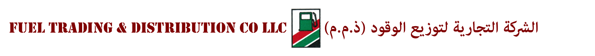 Fuel Oil Suppliers In Uae   Dubai Fuel Supply   Fuel Trading